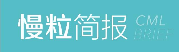 【下载】CML简报2015年第2期