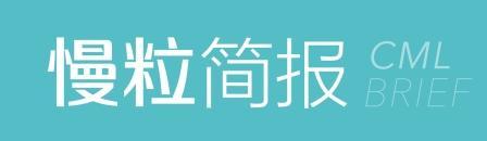 【下载】CML简报2015年第3期