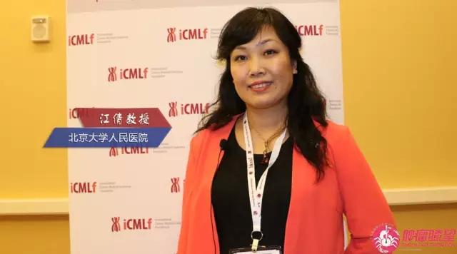 【ASH独家】江倩教授谈慢性髓细胞白血病的长期治疗