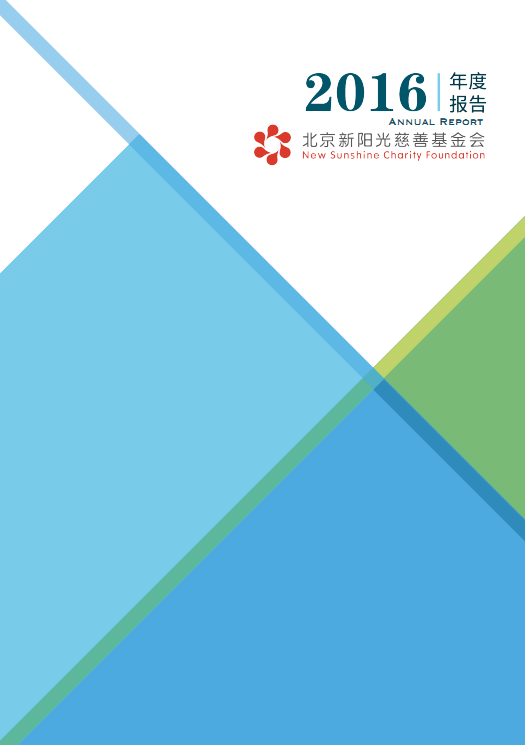 北京新阳光慈善基金会2016年度工作报告