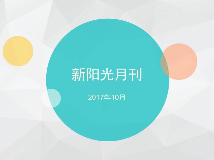 北京新阳光慈善基金会2017年10月月刊