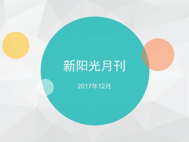 北京新阳光慈善基金会2017年12月月刊