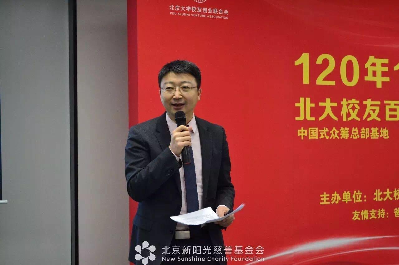 北京新阳光慈善基金会2018年1月月刊