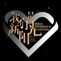 京西专项基金