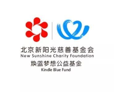北京新阳光慈善基金会·焕蓝梦想公益基金开启公益捐赠大门