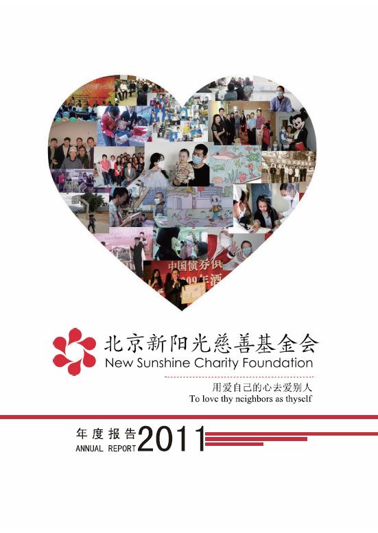 北京新阳光慈善基金会2011年度工作报告