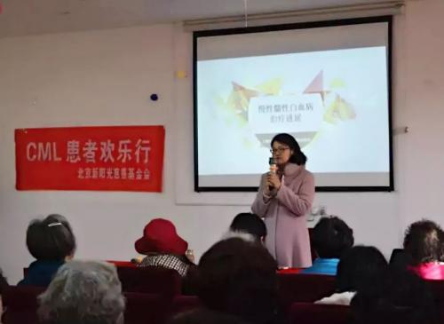 新阳光慢粒教育活动上海剪影