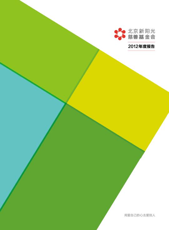 北京新阳光慈善基金会2017年第一季度季刊