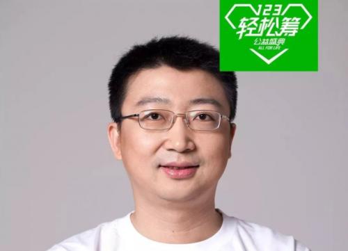 北京新阳光慈善基金会荣获123轻松筹公益盛典年度行动力公益致敬奖