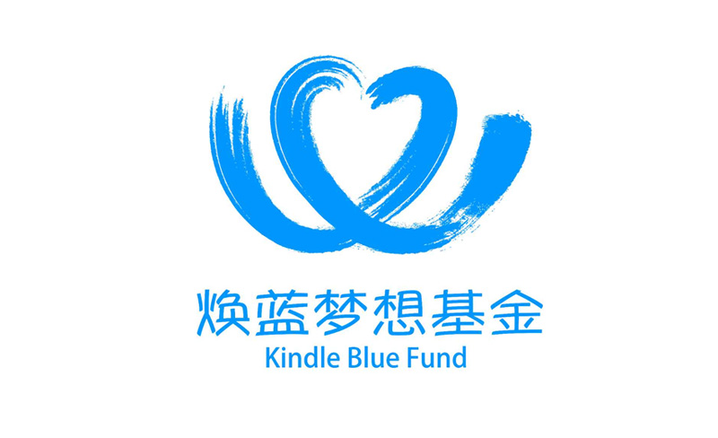 焕蓝梦想基金