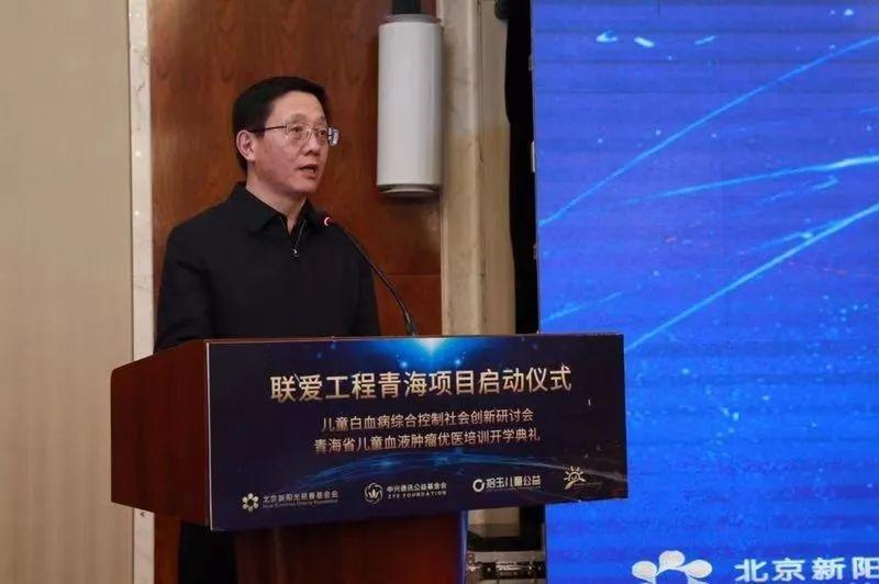 青海省常务副省长王予波在联爱工程青海项目启动仪式的讲话