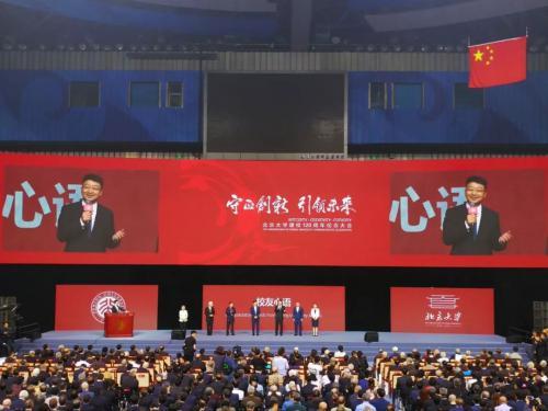 北大百廿校庆,杰出校友、新阳光秘书长刘正琛在校庆典礼上为中国公益发声