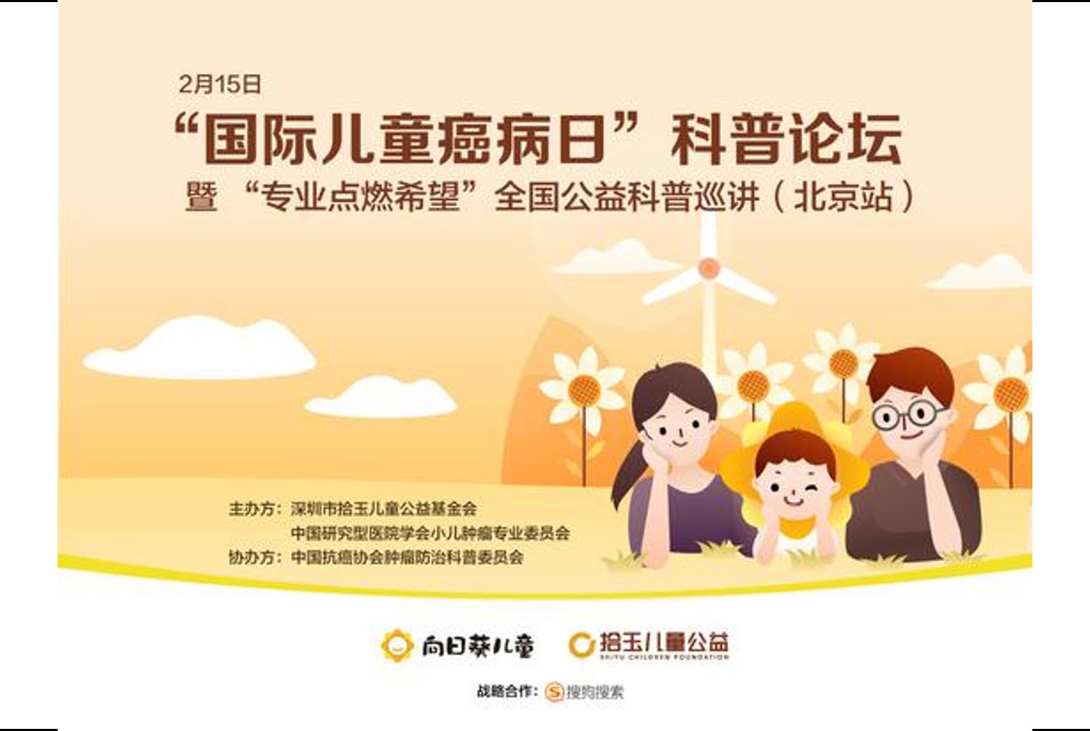 """专业点燃希望!""""向日葵儿童""""全国公益科普巡讲(北京站)顺利举行"""