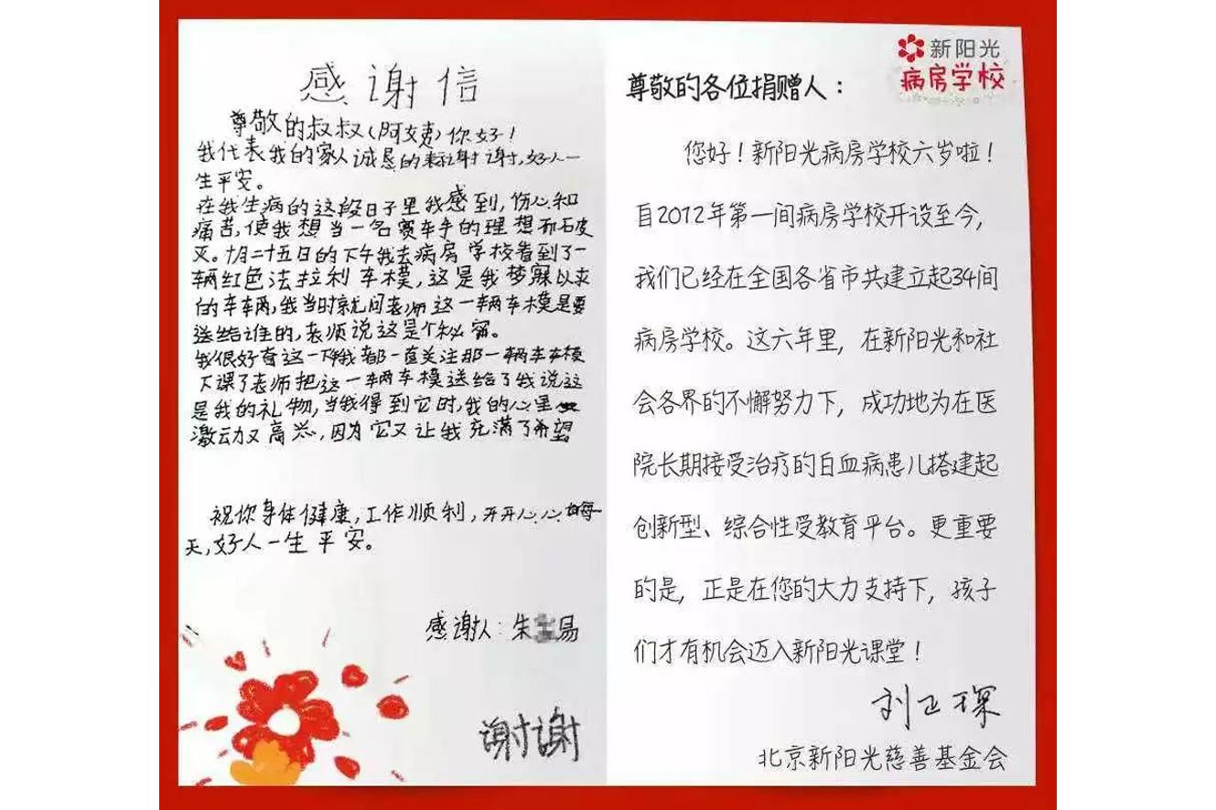 感恩节——一封来自刘正琛秘书长的信