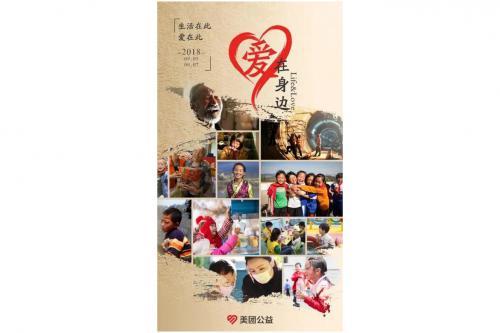 """关注身边公益,北京新阳光慈善基金会携手美团公益邀你一起""""生活在此,爱在此"""""""