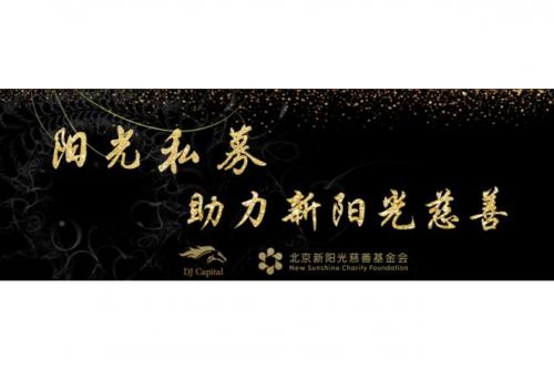 """""""阳光私募助力新阳光慈善""""首批爱心榜单出炉"""