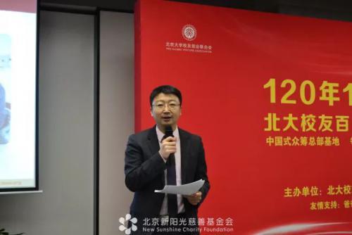 刘正琛在北大校友创业联合会的分享:为了更公平、更美好的中国而行动