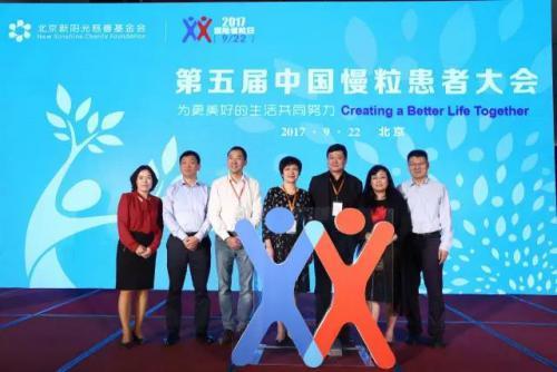 第五届中国慢粒患者大会在京顺利举办