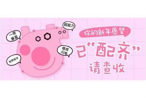 """春节到!已""""配齐""""你的新年愿望"""