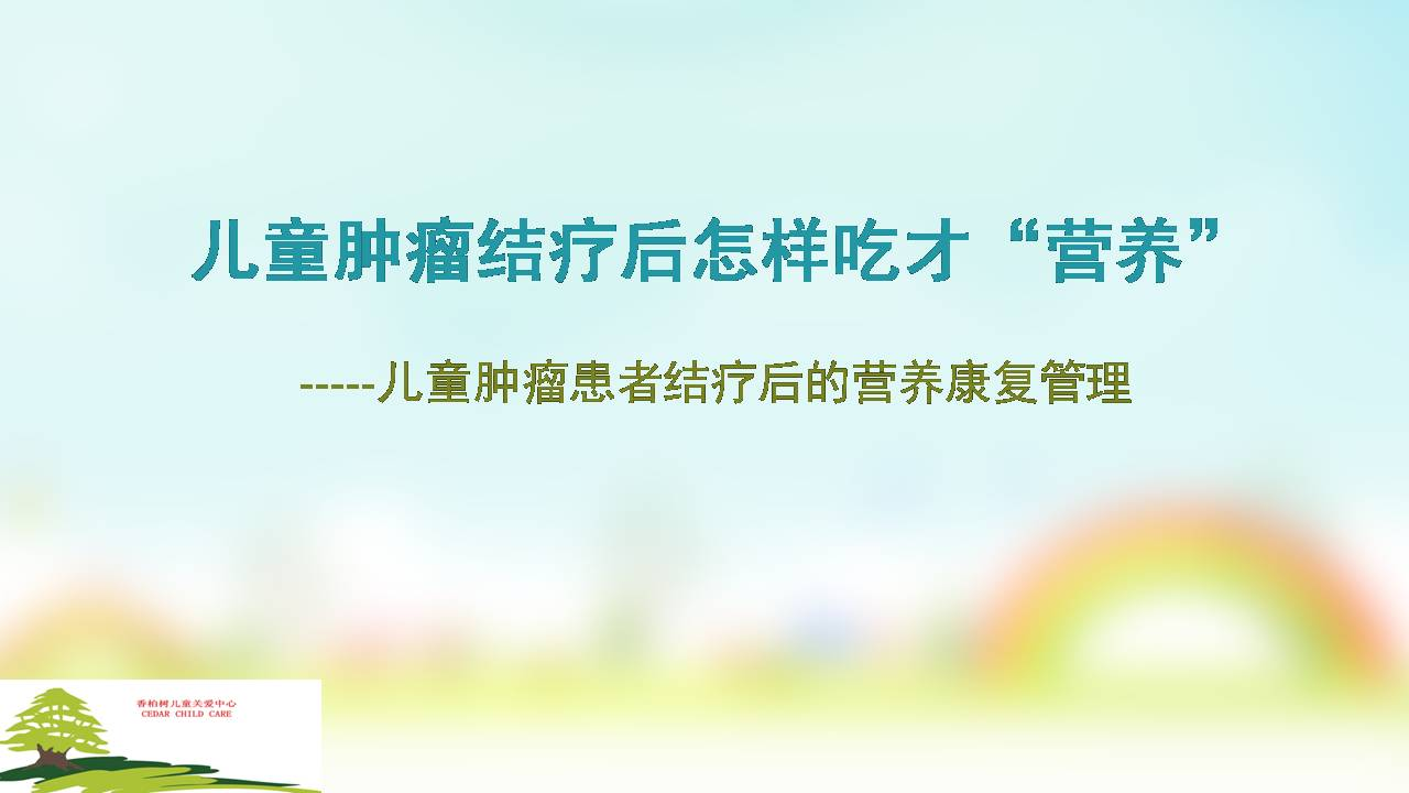 """【02期暖阳健康课堂】肿瘤儿童结疗后怎样吃才""""营养""""?"""