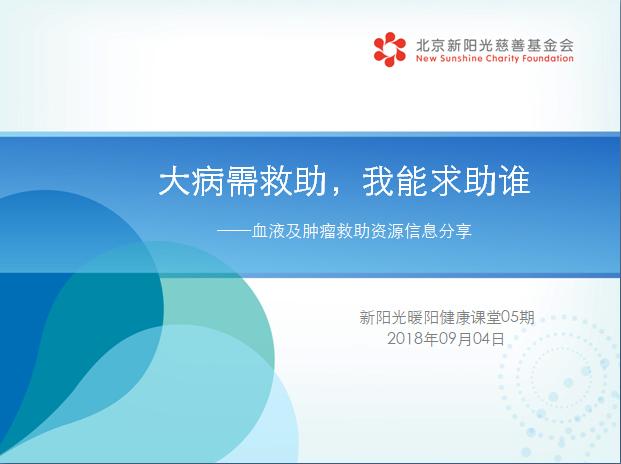 【05期暖阳健康课堂】大病需救助,我能求助谁?——血液及肿瘤救助资源信息分享