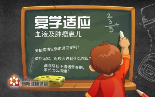 患儿回到学校,可能遇到什么挑战?|13期暖阳健康课堂