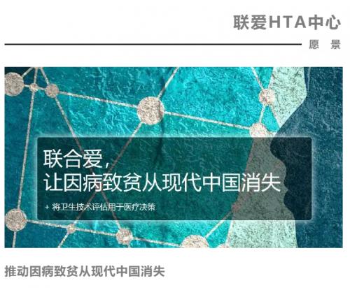 联爱医疗卫生技术评估(HTA)中心招聘启事