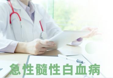 急性髓性白血病