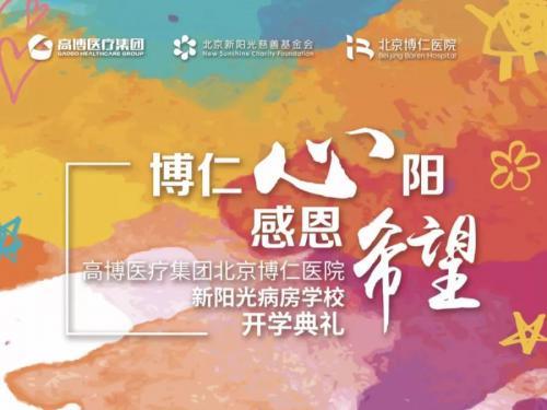 第37份阳光与温暖,请查收 | 新阳光×北京博仁医院