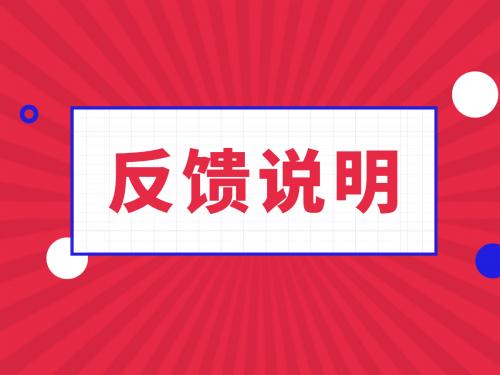 """""""武汉加油,共渡难关"""" 第四次执行进度反馈(2020年1月28日)"""