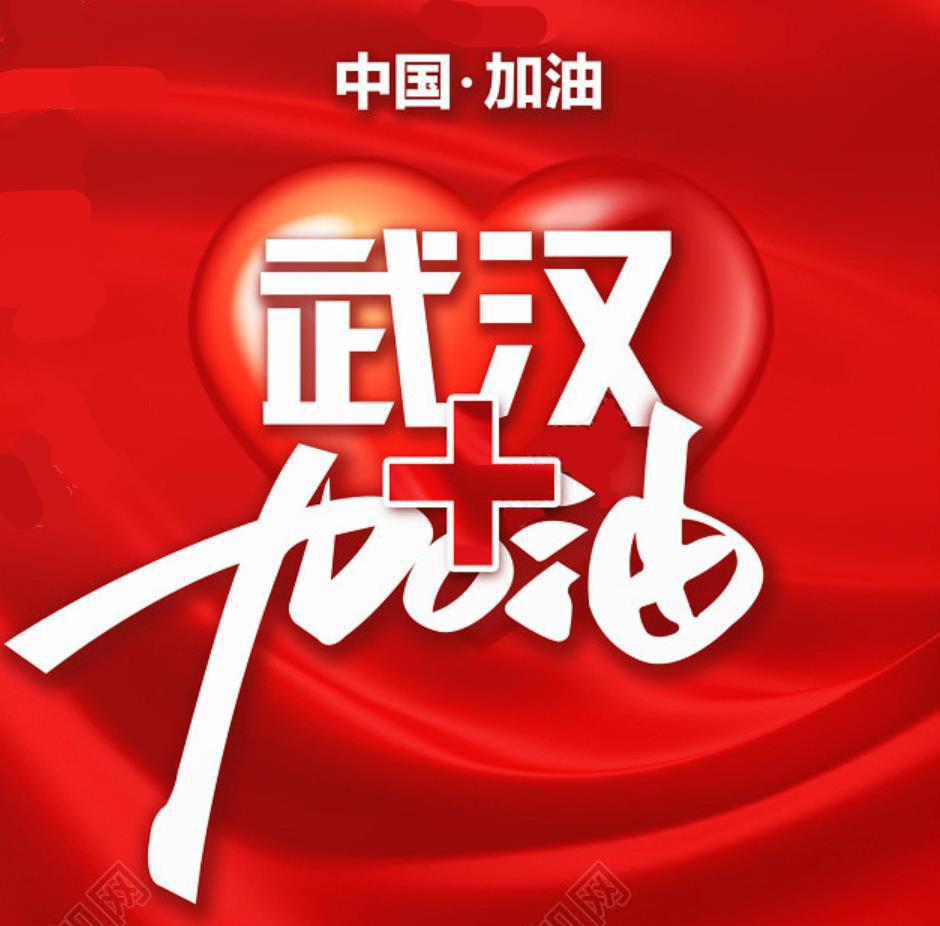 """""""武汉加油,共渡难关"""" 第八次执行进度反馈(2020年2月1日)"""