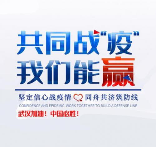 """""""武汉加油,共渡难关"""" 第九次执行进度反馈(2020年2月2日)"""