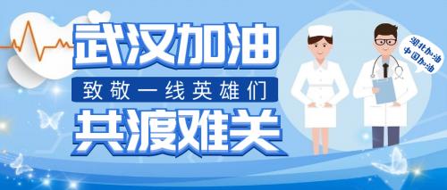 """""""武汉加油,共渡难关"""" 第三十六次执行进度反馈(2020年2月29日)"""