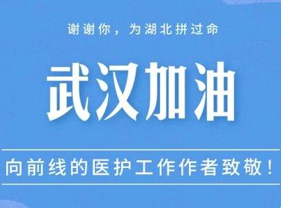 """""""武汉加油,共渡难关"""" 第五十五次执行进度反馈(2020年3月19日)"""