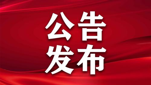 招标结果公告|巫山县、奉节县健康扶贫项目