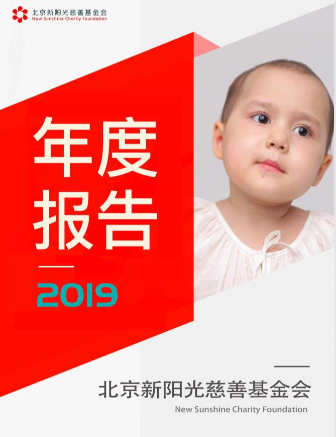 北京新阳光慈善基金会2019年度工作报告