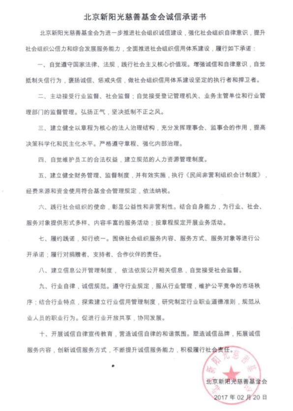 北京新阳光慈善基金会诚信自律承诺书