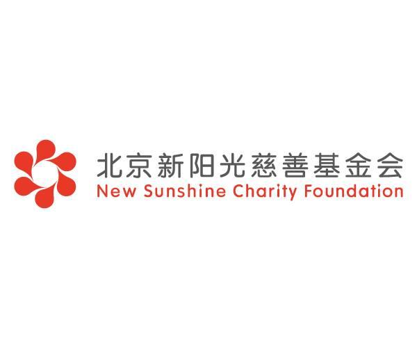 北京新阳光慈善基金会标志logo下载