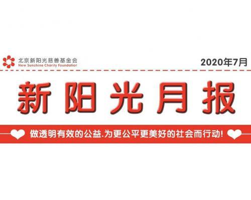 新阳光月报(2020年7月)
