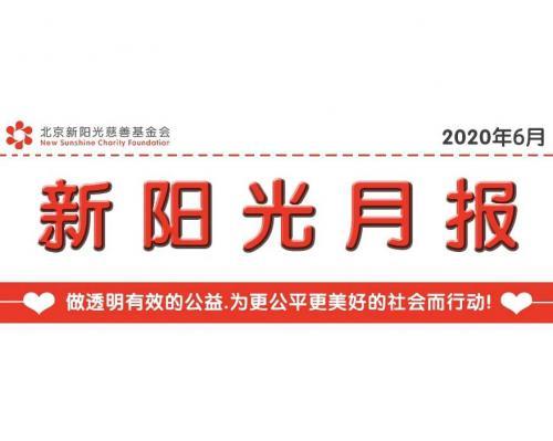 新阳光月报(2020年6月)