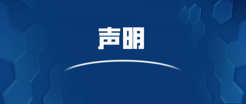 新阳光·北京大学校友全球抗疫基金停止接收捐赠的声明