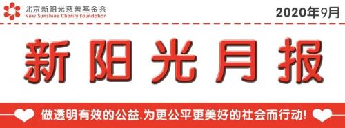 新阳光月报(2020年9月)