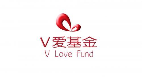 V爱白血病专项基金更改名称、救助范围的公告