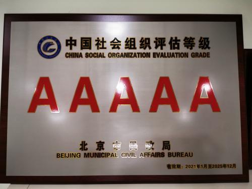 喜讯 | 北京新阳光慈善基金会获评5A级社会组织