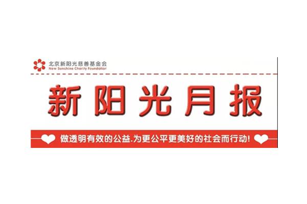 新阳光月报(2020年12月)