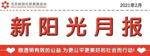 新阳光月报(2021年2月)