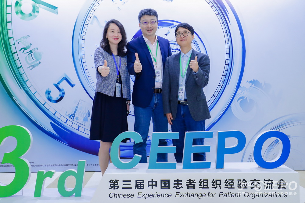 第三届中国患者组织经验交流大会(CEEPO)在北京成功举行