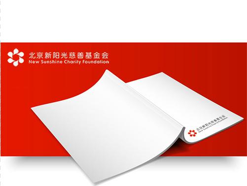 北京新阳光慈善基金会志愿者管理制度