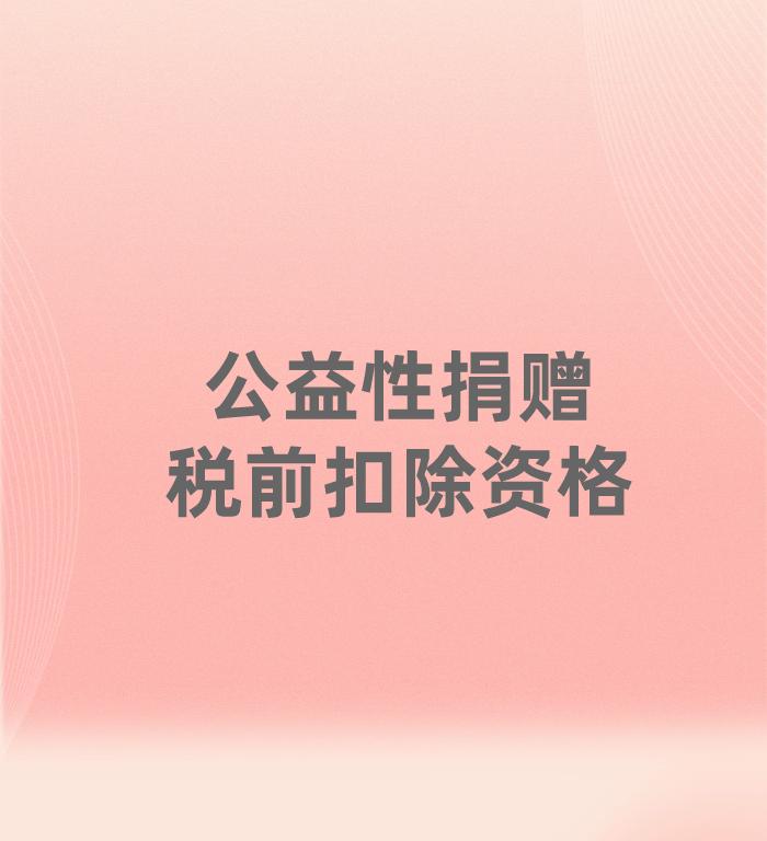 北京新阳光慈善基金会获得公益性捐赠税前扣除资格