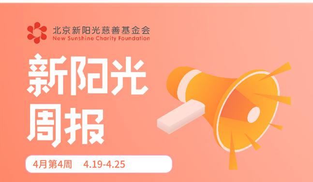 新阳光周报(4月19日——4月25日)